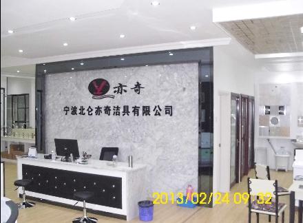 宁波市北仑区亦奇卫浴店