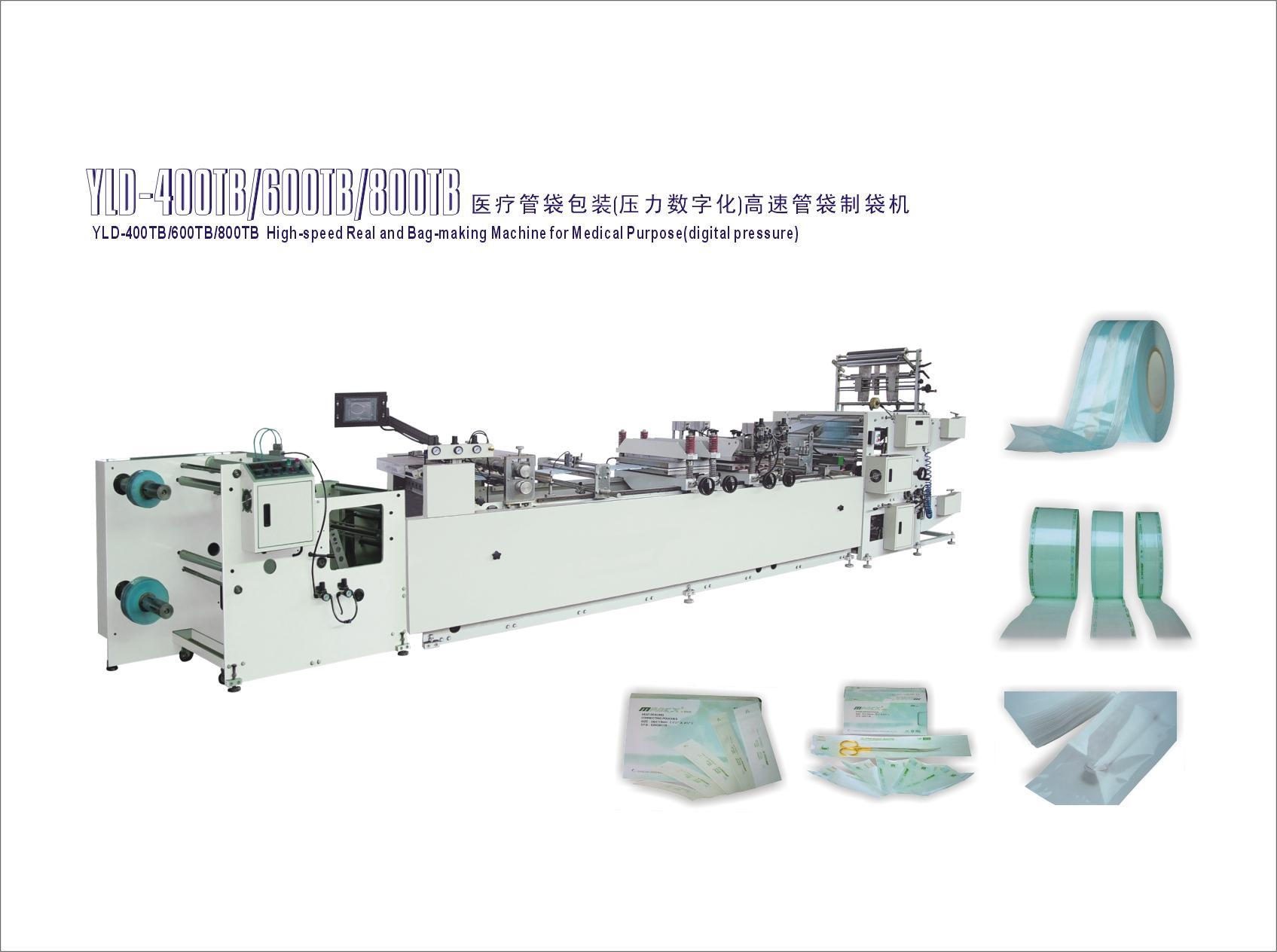 YLD-400/600/800TB医用纸塑包高速制袋