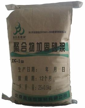 供应防水砂浆