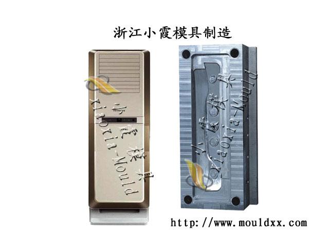 塑料模/塑料空调模具/立式空调/模