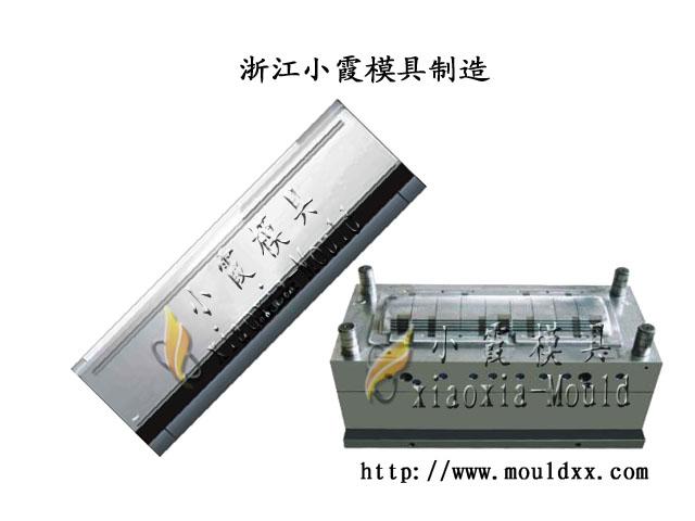 塑料模/塑胶空调模具/立式空调/模