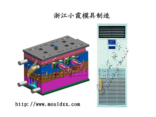 塑料模/塑胶空调模具,智能空调,模