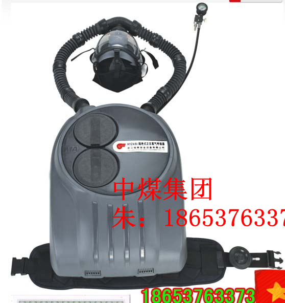 供应HYZ2正压氧气呼吸器 HYZ4氧气呼吸器