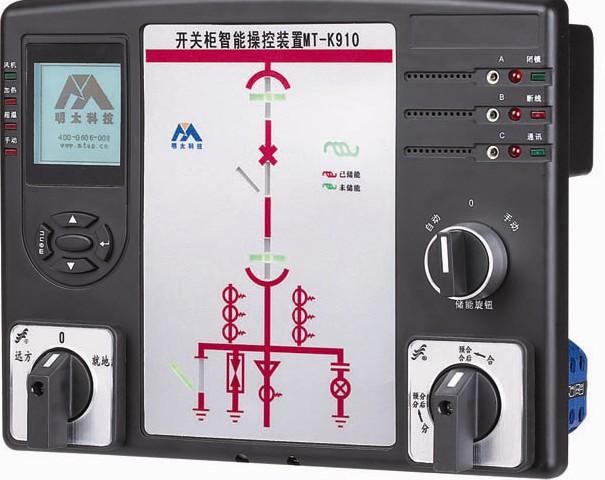 供应开关柜智能操控的价格MT-K910