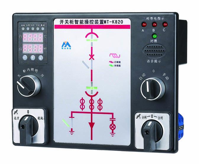 供应厂家直销的开关柜智能操控装置