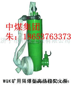 供应高扬程灭火泵 矿用高扬程灭火泵