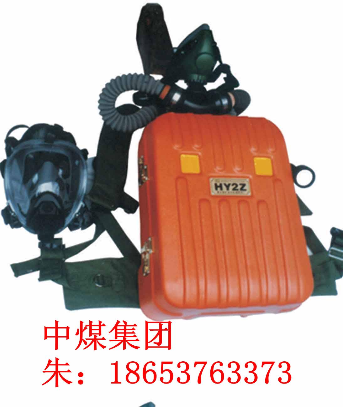 供应HYZ2隔绝式正压囊式氧气呼吸器