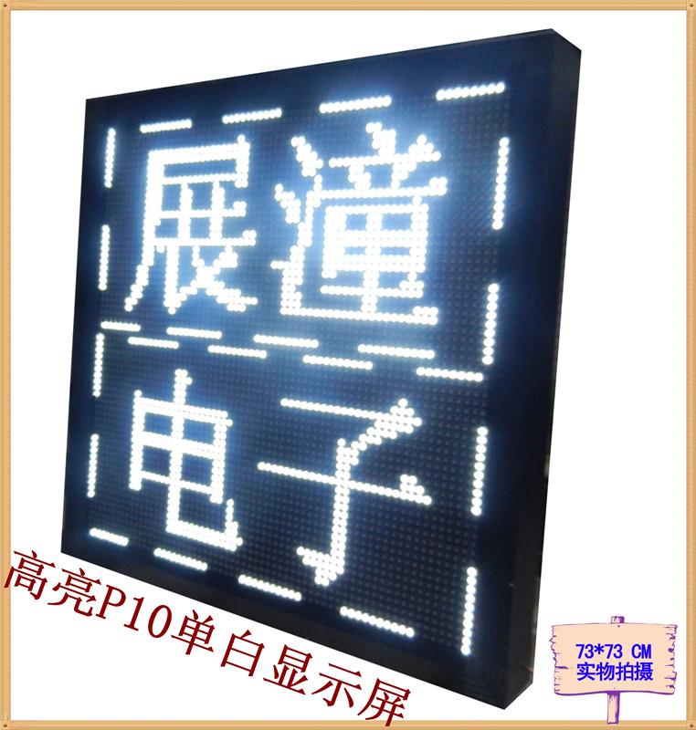 供应顺德大良LED电子显示屏厂家大良显示屏