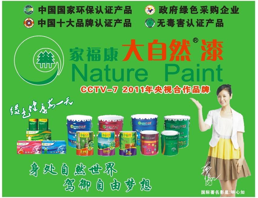 油漆家具漆建筑涂料真石漆大自然木器漆加盟
