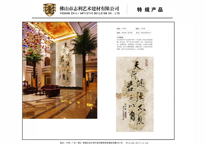 文化石公司形象水刀背景墙、入户玄关墙
