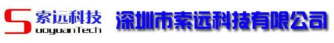 深圳市索远达科技有限公司