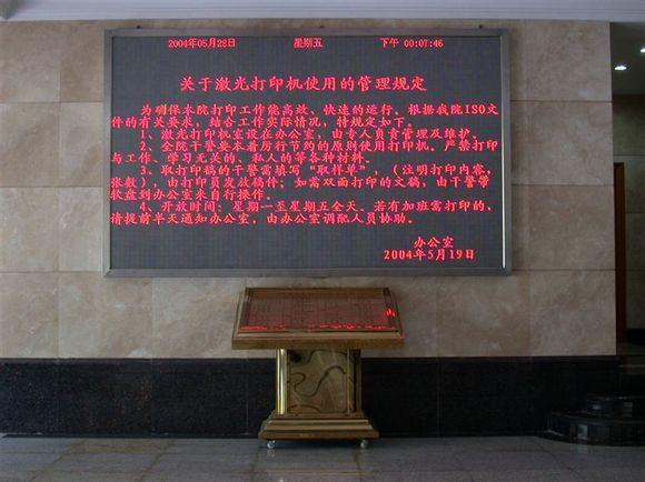 双基色会议厅挂墙led电子牌价格 效果图 ,产 高清图片