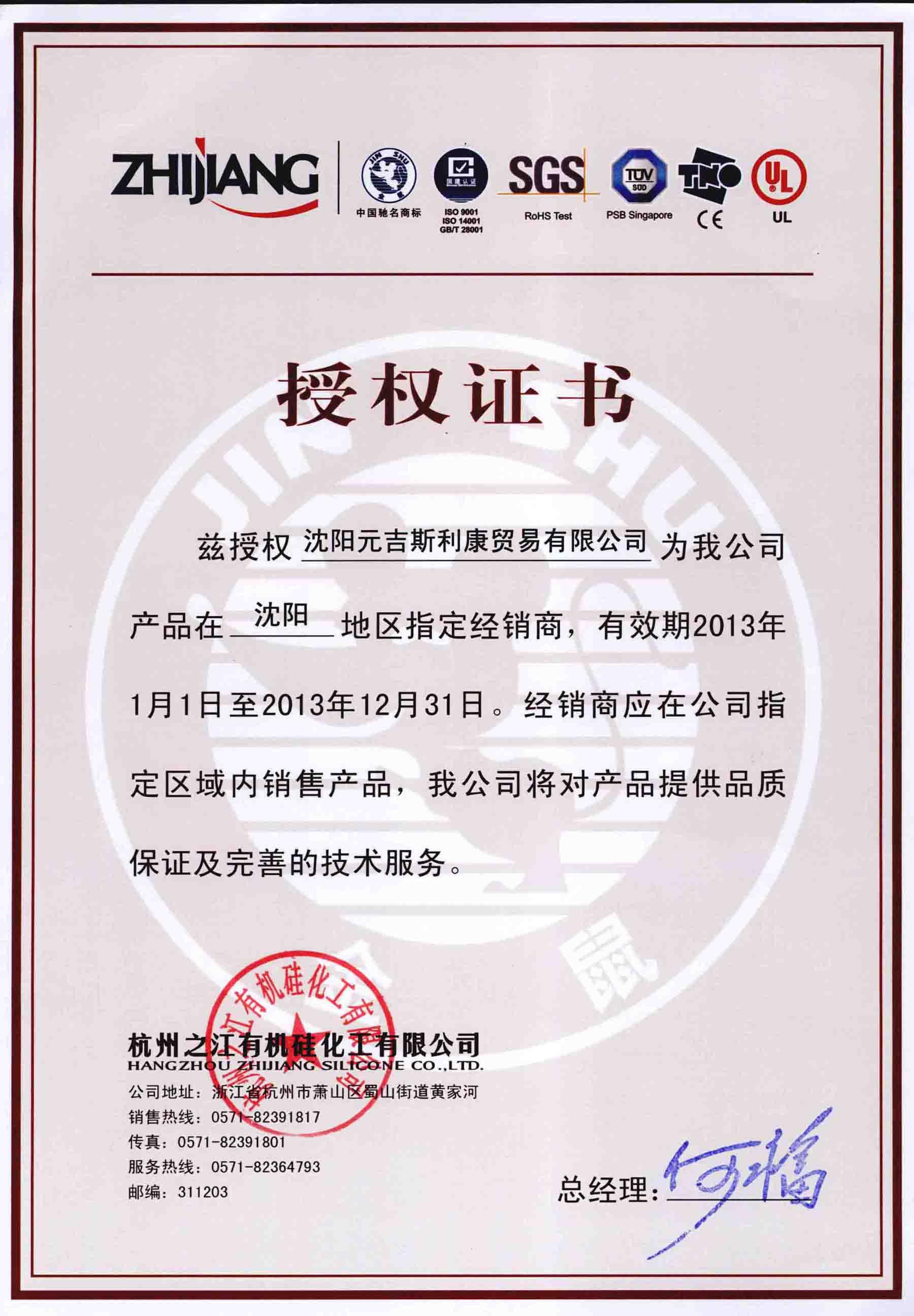 沈阳元吉公司代理 之江胶 系列密封胶 效果图 高清图片