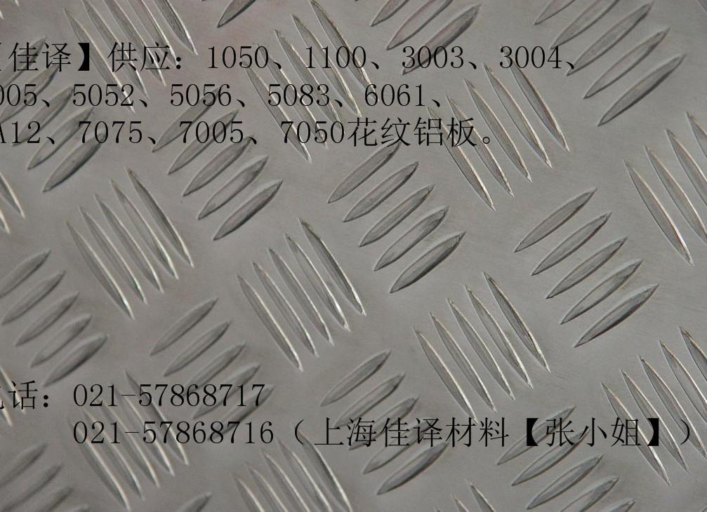 厂家/价格 【佳译】供应德国Al99.8花纹铝板 厂家/价格公司拥有铝板,铝棒,铝卷三大加工分场,主营1-8系铝板,铝棒,铝卷。铝卷规格:0.01mm-2.5mm,铝棒最小直径3mm,最大直径470mm,铝板厚度:0.2mm-400mm,常规宽度1-1.5m,最宽可做到2.8m,另有铝排,铝管,铝方管,角铝,六角铝棒,花纹铝板。 供应德国Al99.
