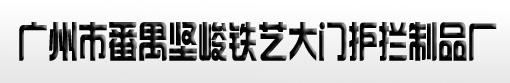 广州坚峻铁艺大门护栏厂