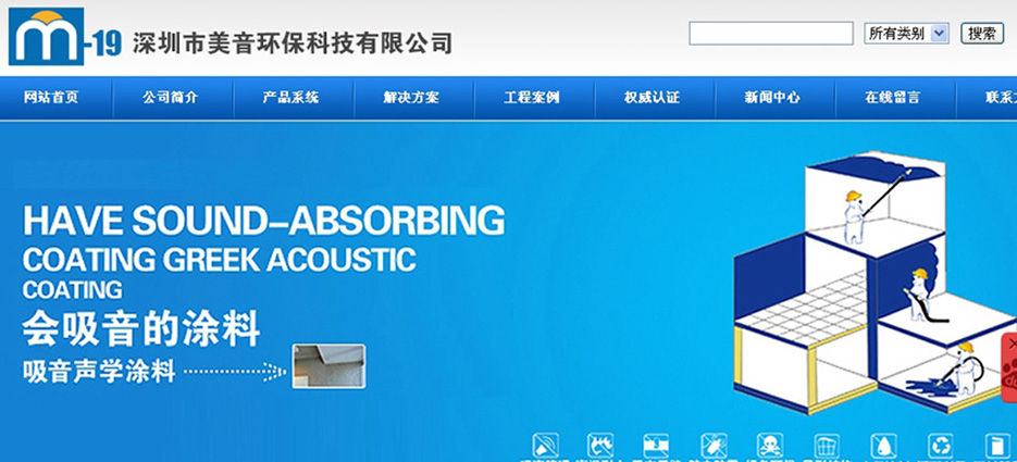 深圳美音环保科技有限公司