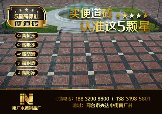 邢台盲道砖优先选用5星高标准便道砖 效果 高清图片