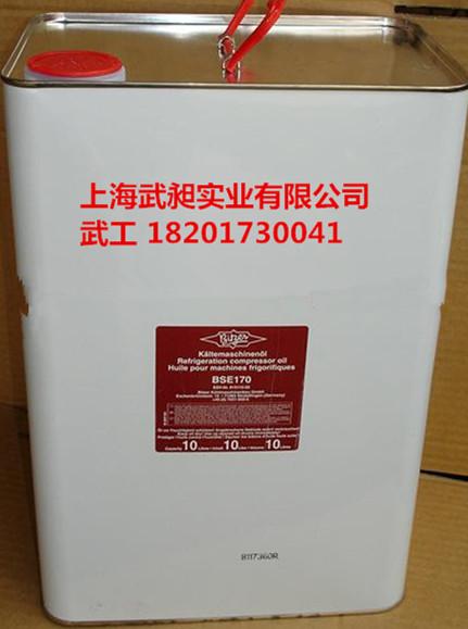 供應山東原裝正品比澤爾冷凍油BSE170