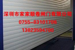 供应深圳电动卷闸门0755-83101706