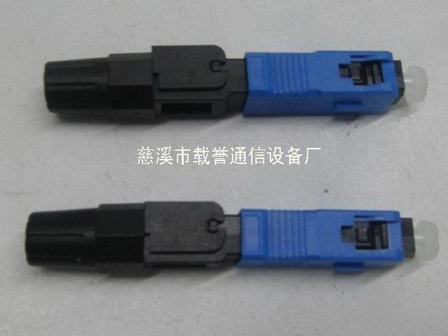 SC光纤快速连接头