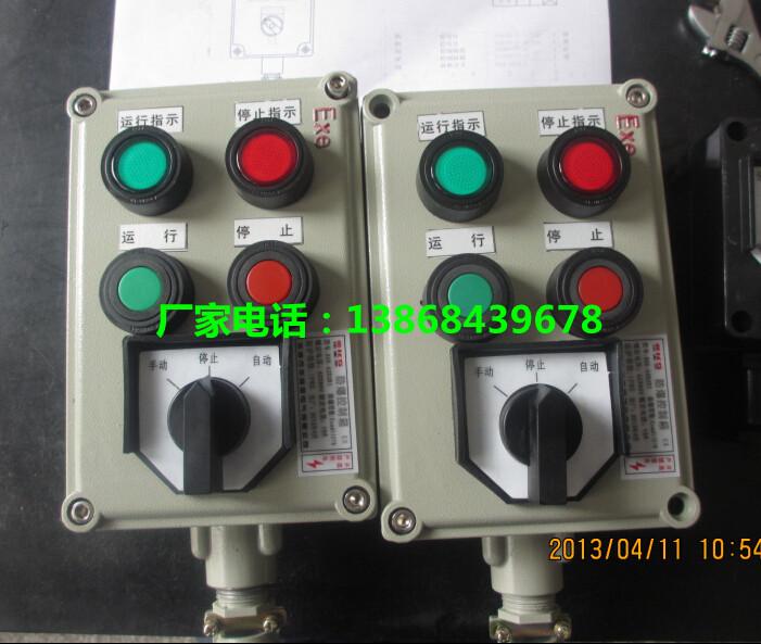 LBZ-10防爆操作柱
