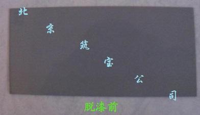 供应镁合金脱漆剂 中性脱漆剂价格
