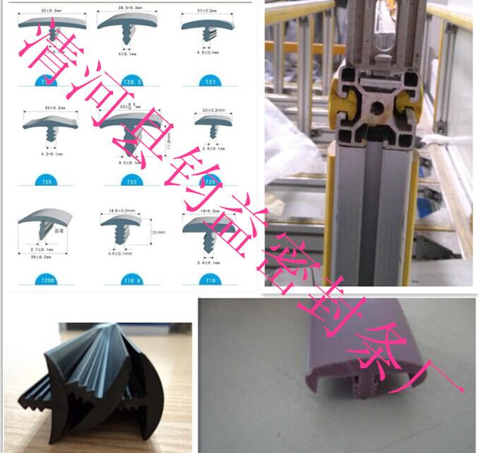 工业铝型材封边橡胶条