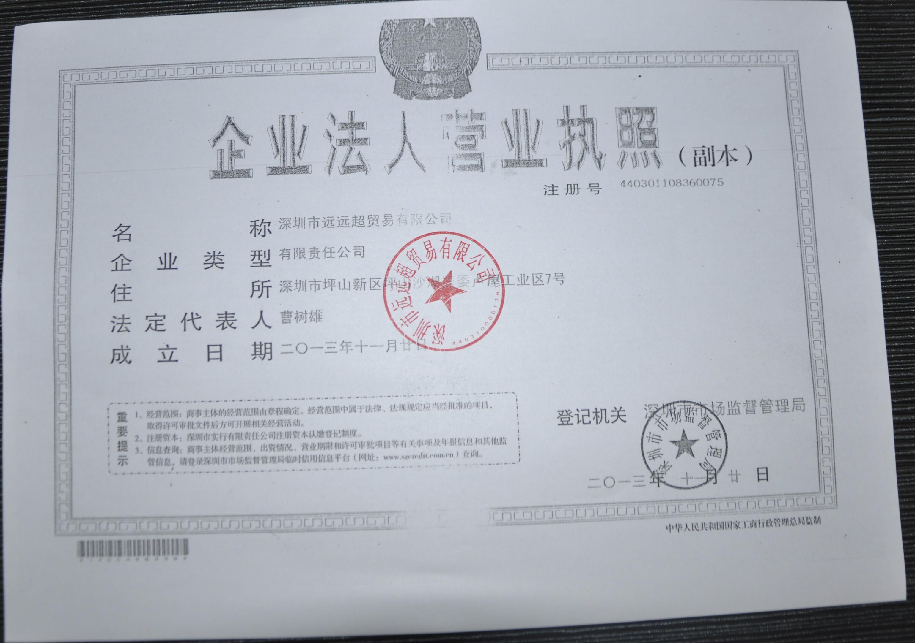 深圳远超家居有限公司
