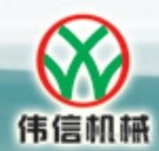 沧州伟信机械制造有限公司