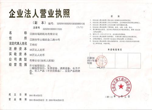 江阴市瑞邦机电有限公司