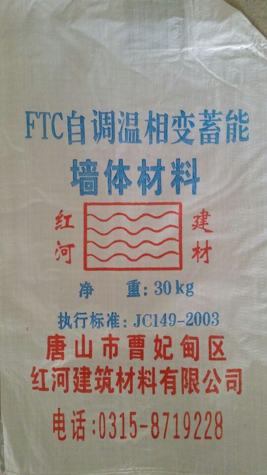 供应南堡粘结抗裂FTC保温砂浆