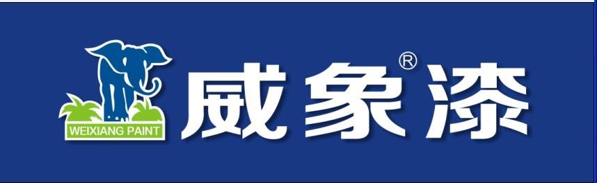 广东江门威象涂料有限公司