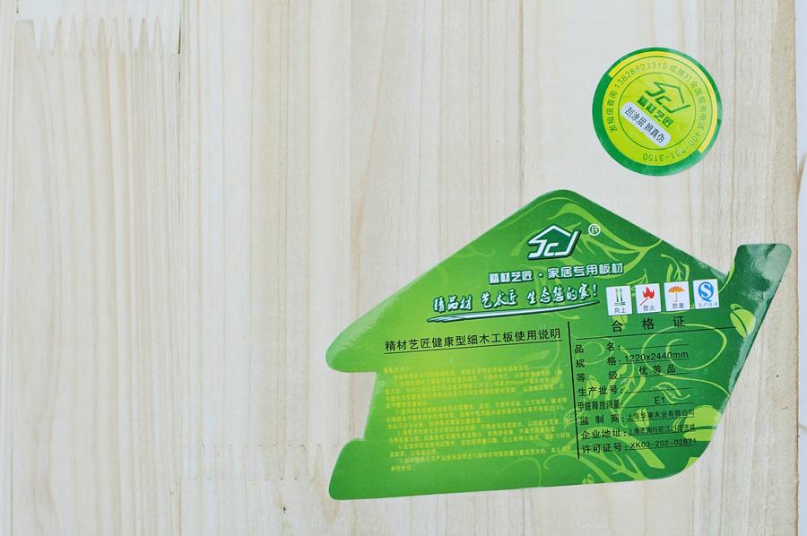 精材艺匠15厘细木工板 板材品牌