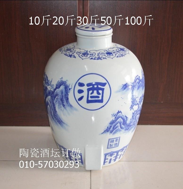 供应景德镇30斤陶瓷酒坛,青花瓷酒缸批发