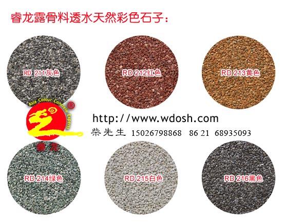 供应透水砼露骨料缓凝剂|除浆剂|露骨料专用
