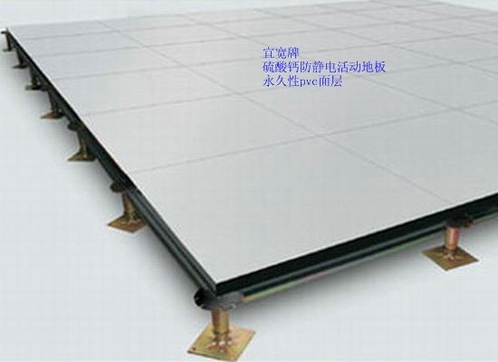 供应上海硫酸钙活动地板 硫酸钙地板批发