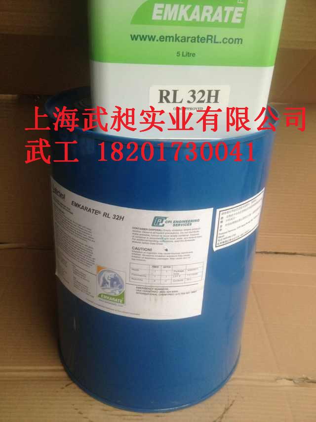 冰熊冷凍油RL32H濟南青島合肥南京鹽城