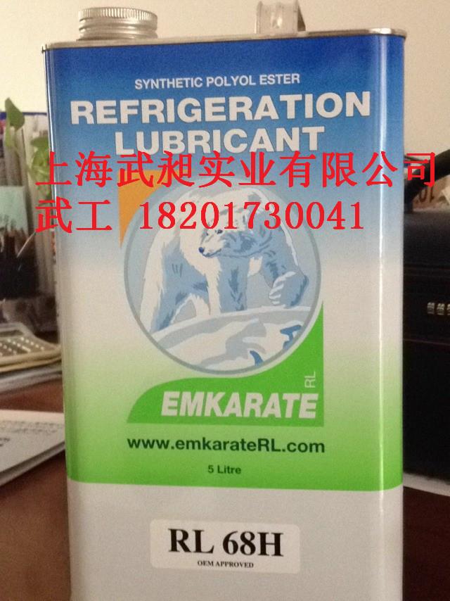 冰熊冷凍油RL46H濟南青島合肥南京鹽城