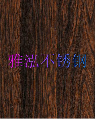 深咖色不锈钢木纹板,不锈钢橱柜装饰木纹板
