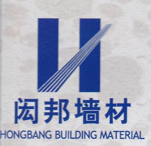 厦门闳邦墙体材料有限公司