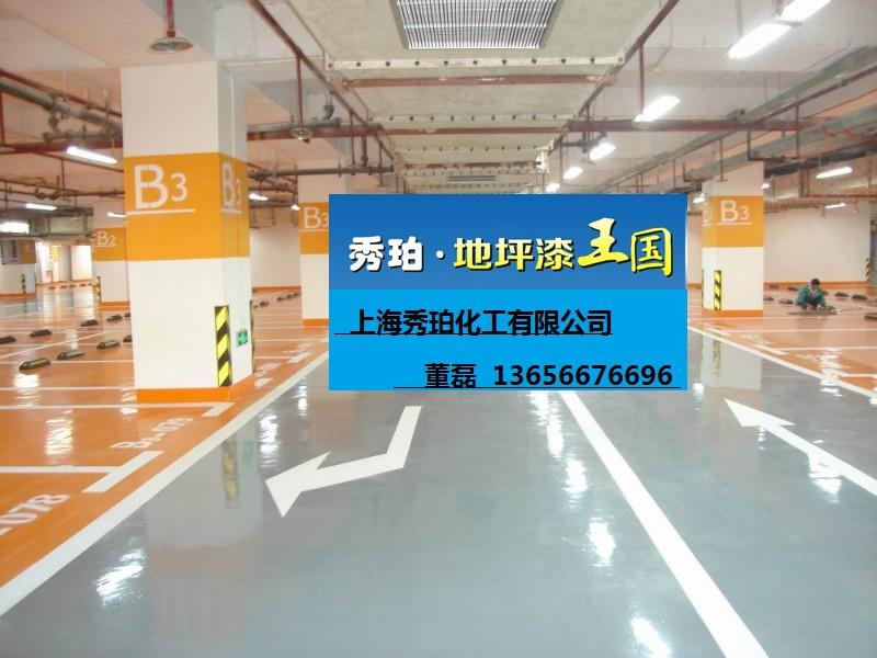 供应秀珀耐磨漆秀珀环氧地板漆秀珀工业地坪漆秀珀漆