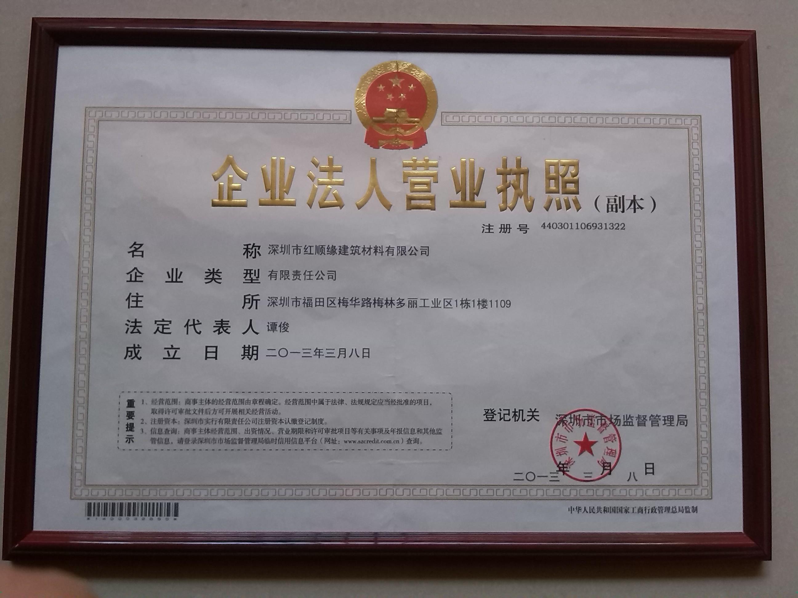深圳市红顺缘建筑材料有限公司