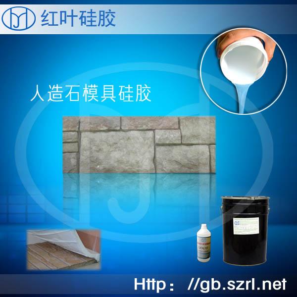 文化石专用半透明模具硅胶