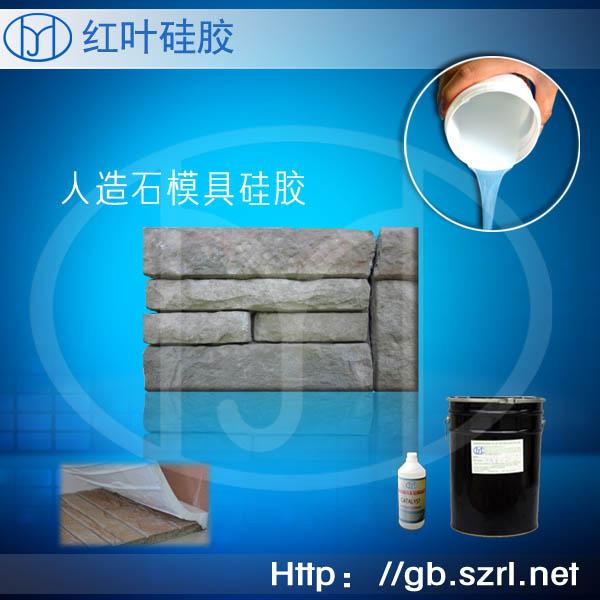大理石背景墙模具硅胶