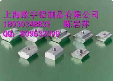 供应铝型材配件,工业铝型材,铝合金型材-方型螺母块