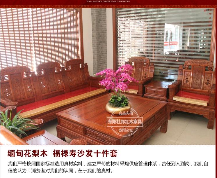 仿古红木家具中式花梨木家具福禄寿沙发-【效果图,图