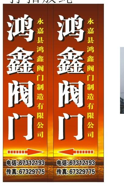 永嘉县鸿鑫阀门制造有限公司