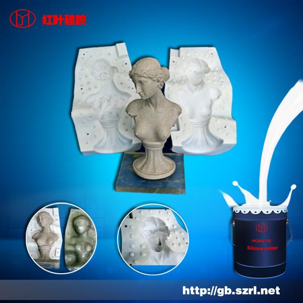 供应大型雕塑开模用模具硅胶