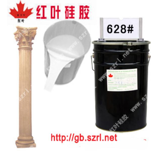 供应玻璃钢罗马柱专用模具胶
