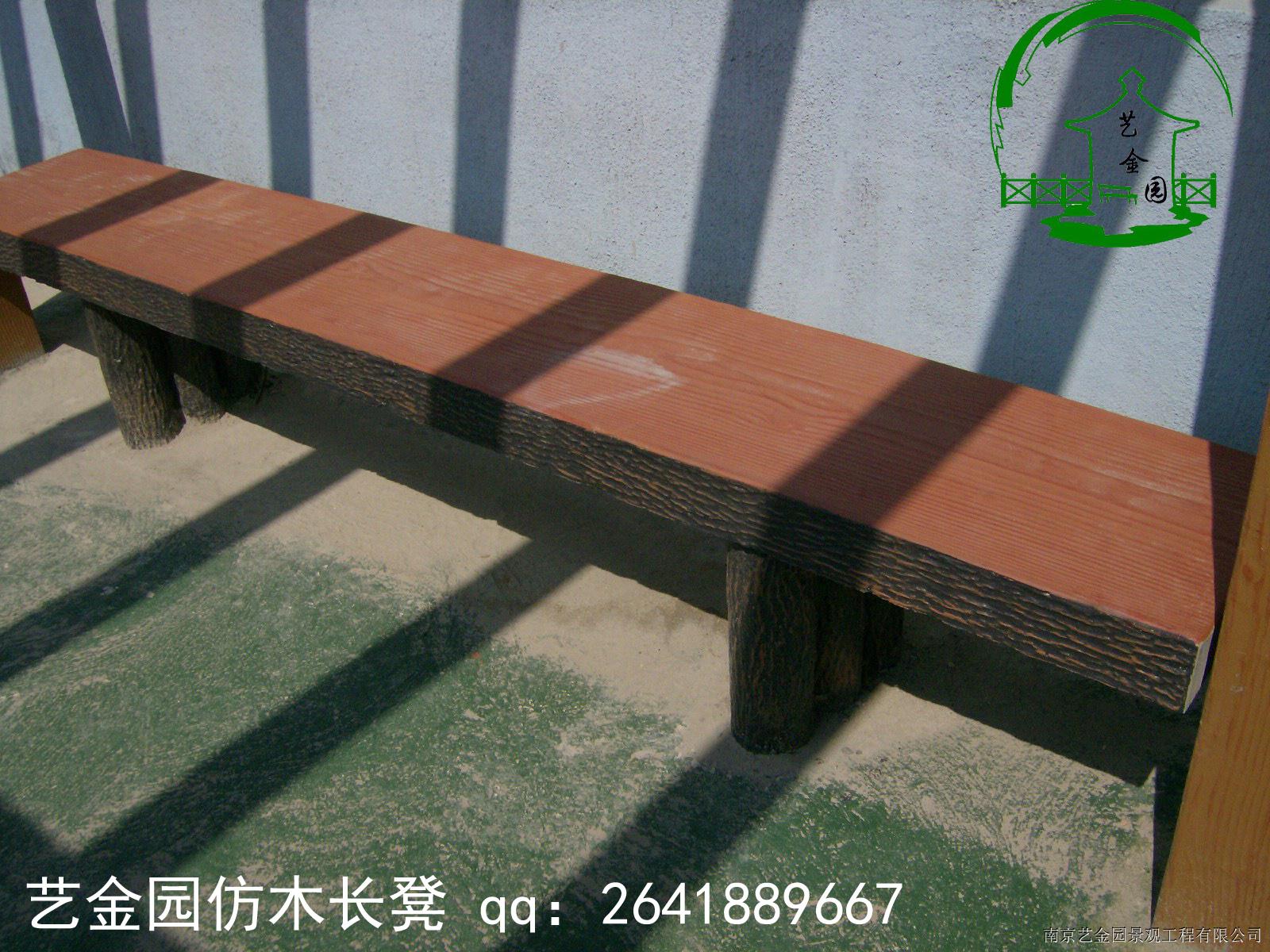 园林小品,仿木制品,桌凳